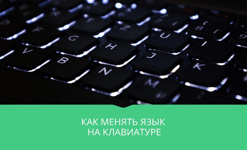 Как менять язык на клавиатуре