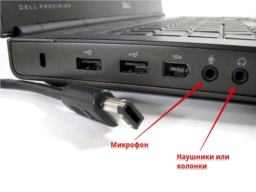 Схема-подключения-колонок-на-ноутбук