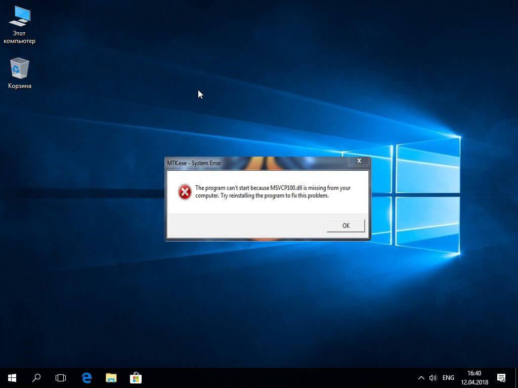 How to fix msvcp100. Dll missing error in 7 ways windowsfish.