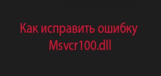 Как исправить ошибку Msvcr100.dll?