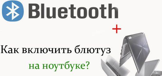 Как включить блютуз (bluetooth)