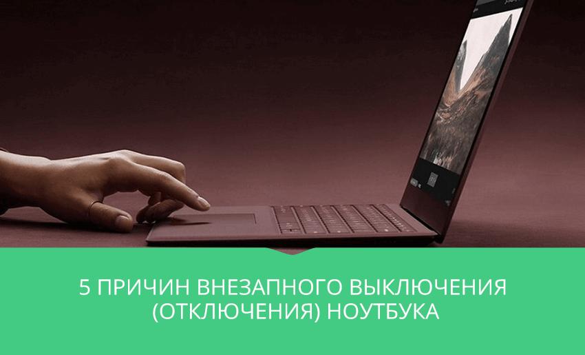 человек пользуется ноутбуком