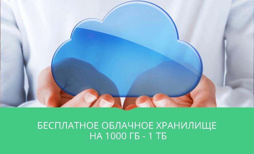 иконка облачного хранилищя в руках