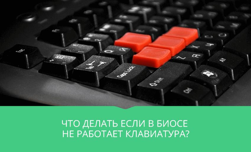 черная клавиатура ПК