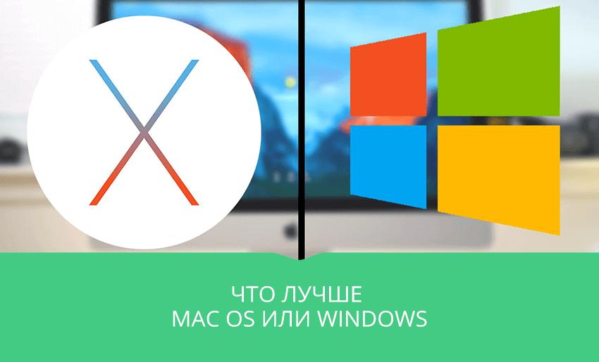сравнение MAC OS и Windows