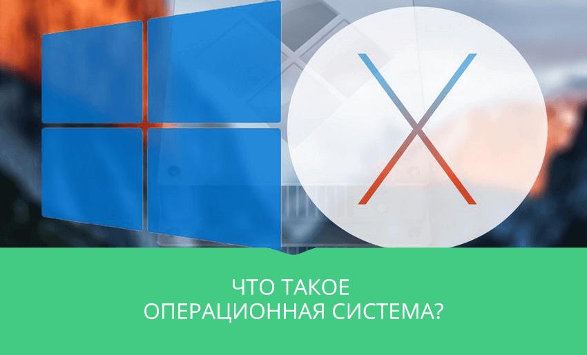 лого Windows и Mac OS X