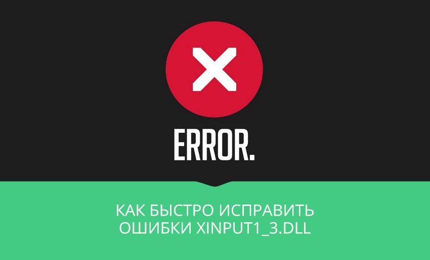 компьютерная ошибка ERROR