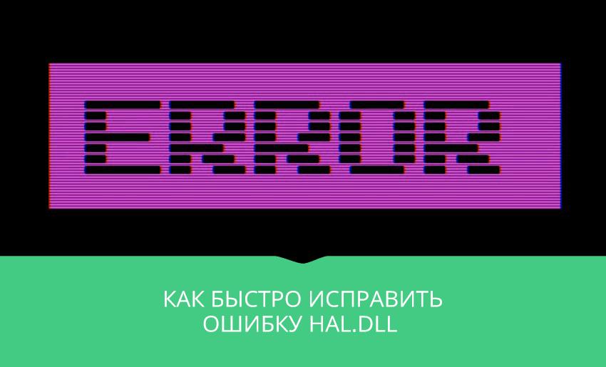 текст ERROR (системная ошибка)