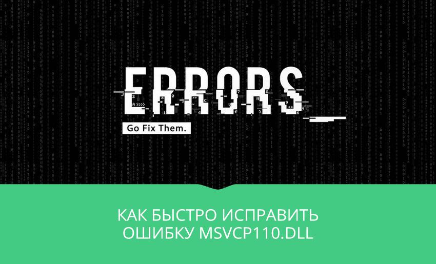ERRORS текст на черном фоне