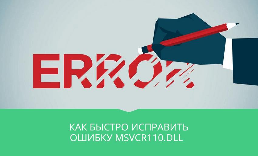 ошибка MSVCR110 DLL