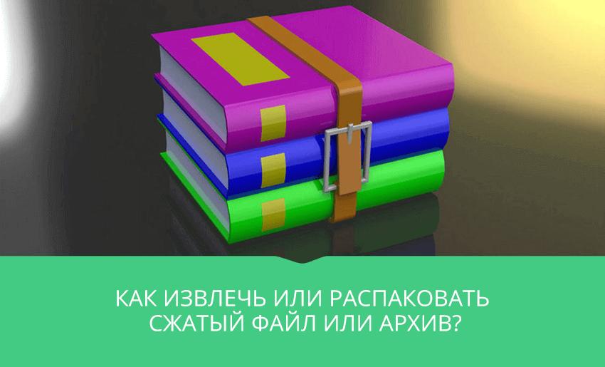 Как извлечь или распаковать сжатый файл или архив?