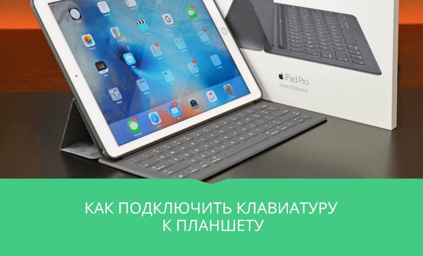 планшет ipad с подключенной клавиатурой
