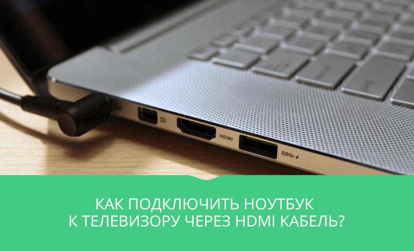 Как подключить ноутбук к телевизору через HDMI кабель?