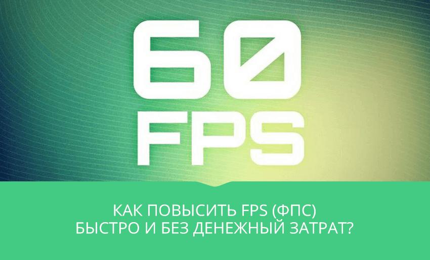 60 FPS кртинка
