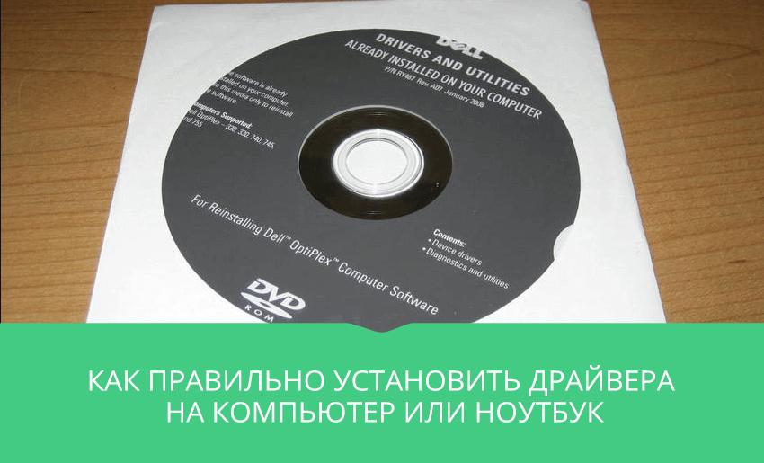 cd диск с драйверами