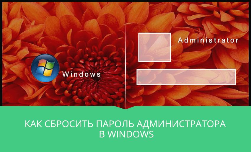 учетная запись администратора в Windows с паролем