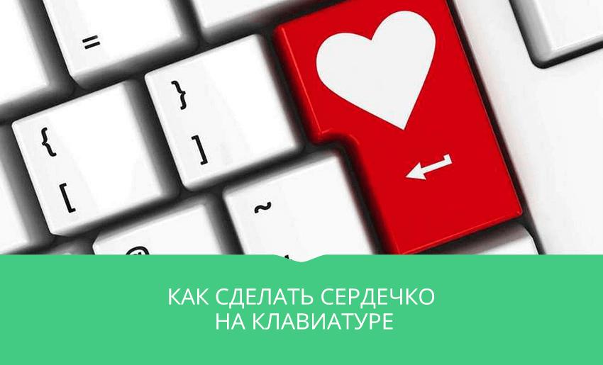 сердечко на компьютерной клавиатуре