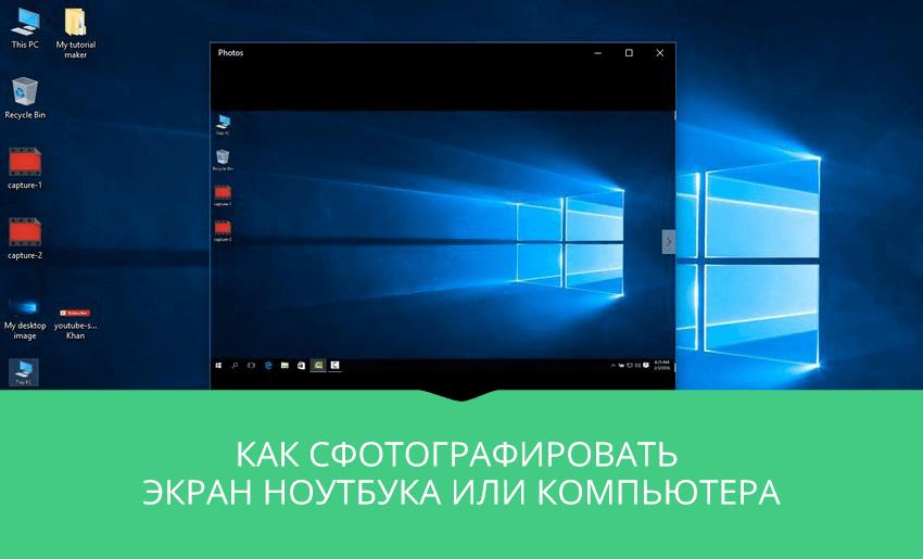 програма для скриншота экрана компьютера