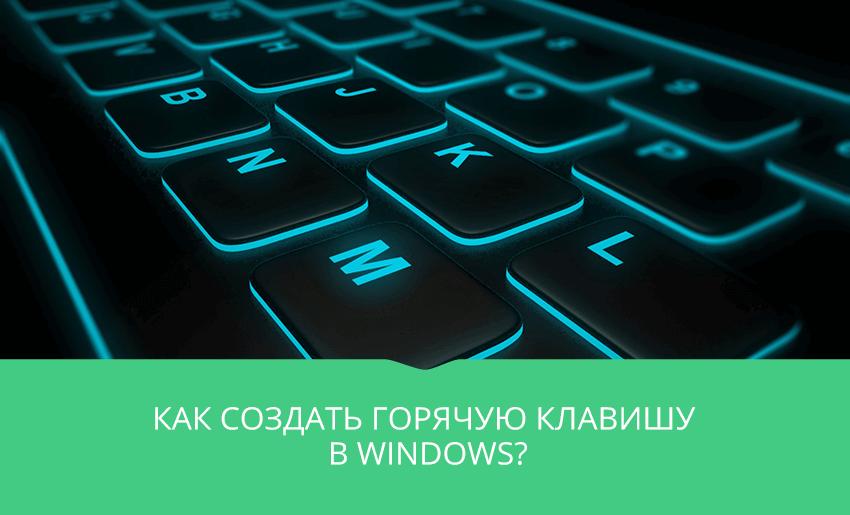 клавиши клавиатуры ПК