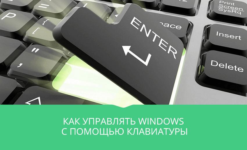 фото клавиши ENTER на клавиатуре ПК