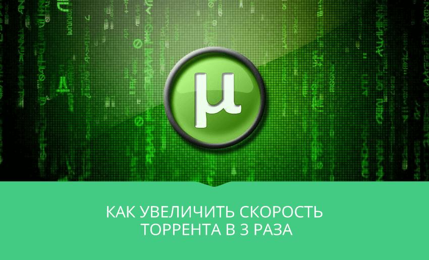 логотип торрент клиента