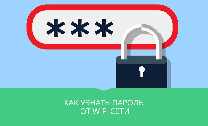 зашифрованный пароль