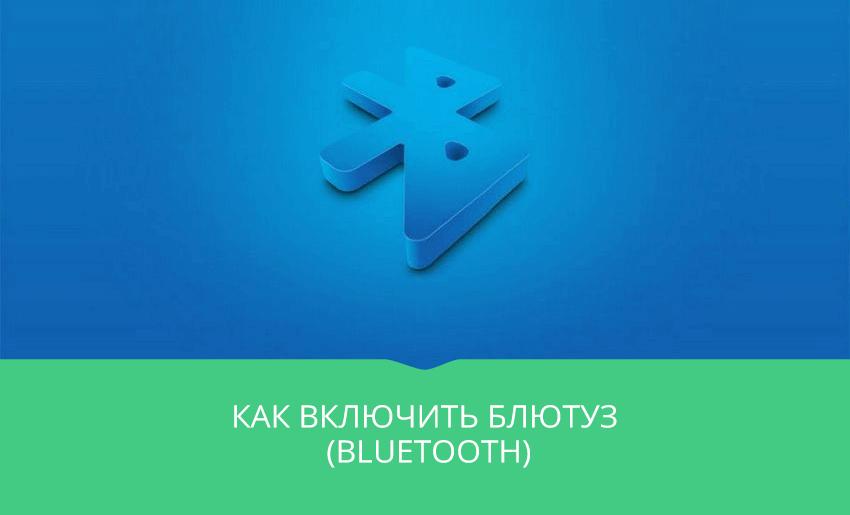 логотип блютуз технологии