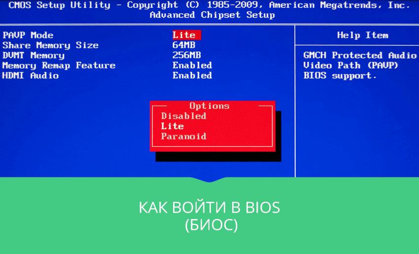скриншот BIOS компьютера