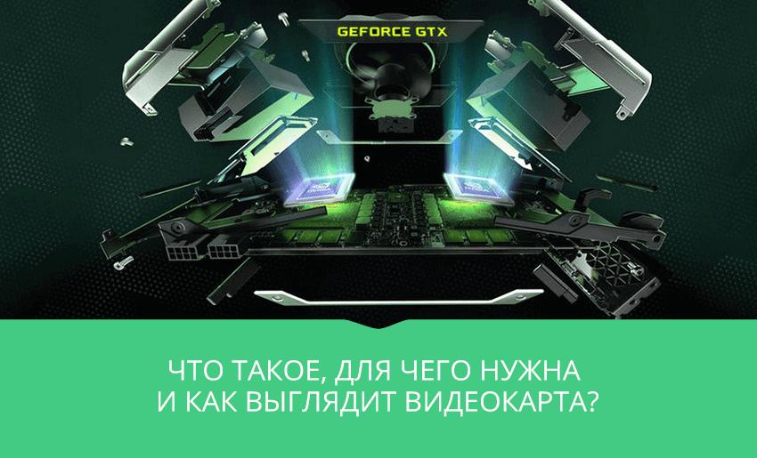 видеокрарта geforce gtx