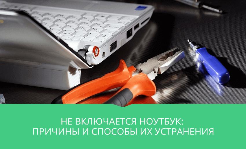 набор инструментов для ремонта ноутбука