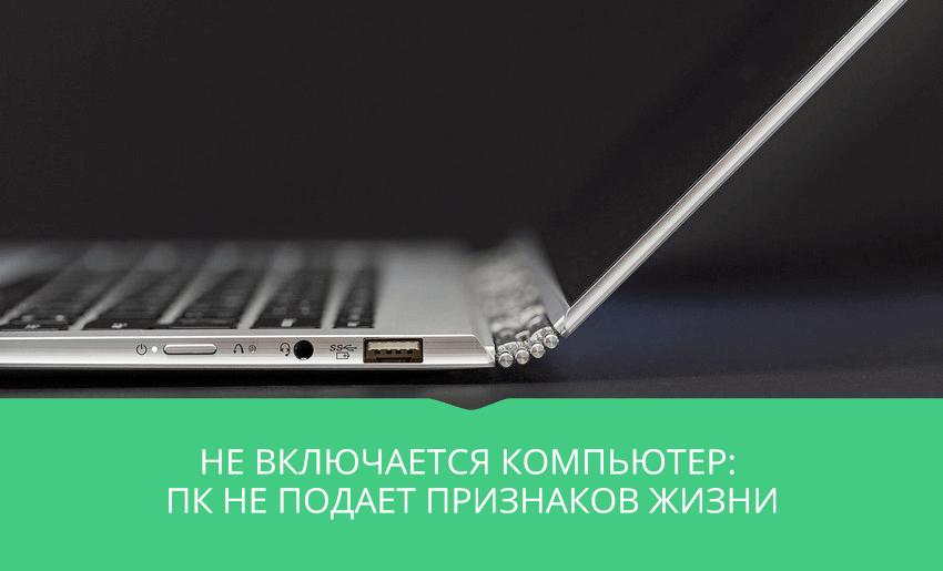 фото ноутбука с боку