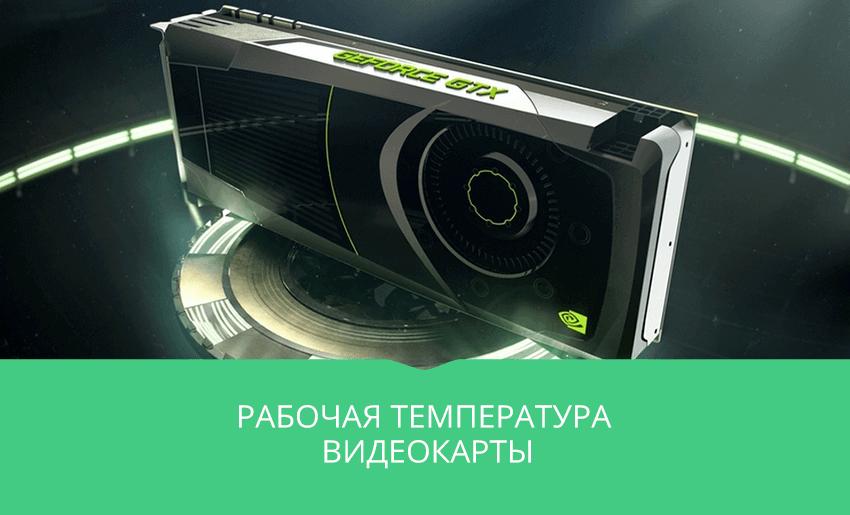 3D фото видеокарты geforce gtx