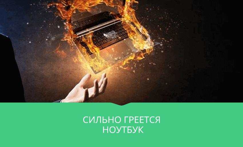 перегревшийся ноутбук в огне