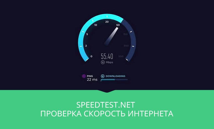 скорость интернет подключения