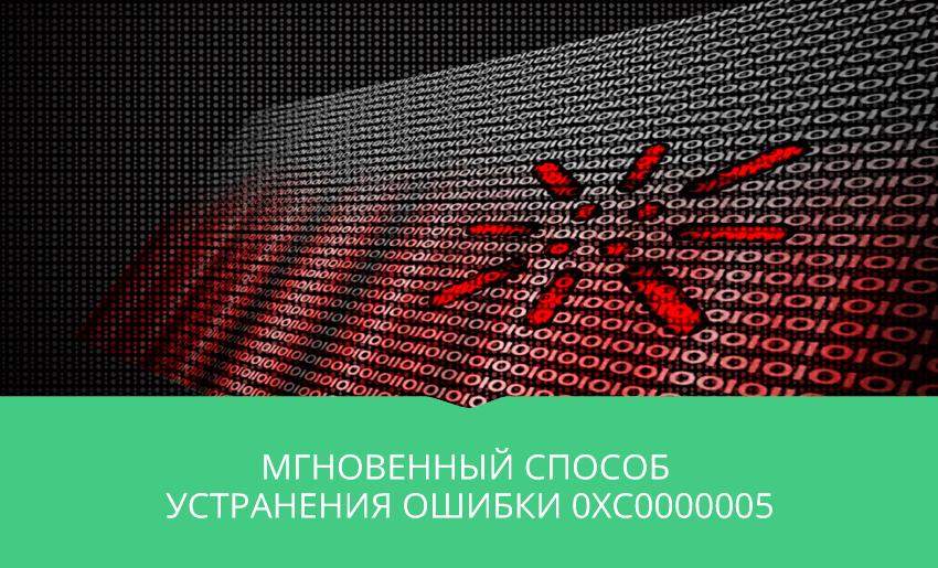 компьютерная ошибка 0xc0000005
