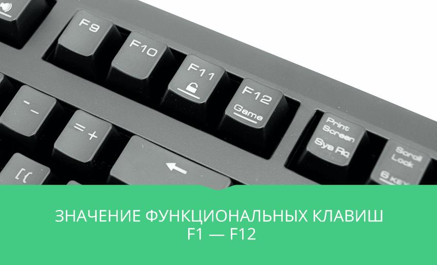 ряд функциональных клавиф f-1 f-12