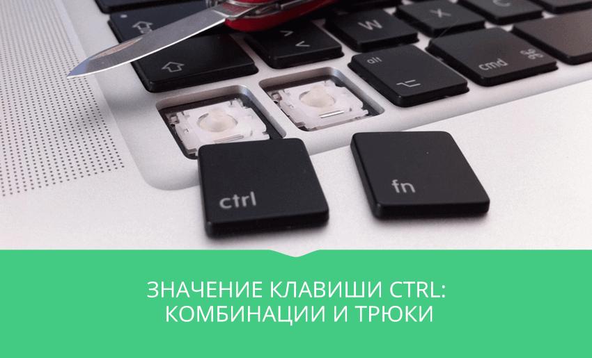 ctrl и fn кнопки клавиатуры