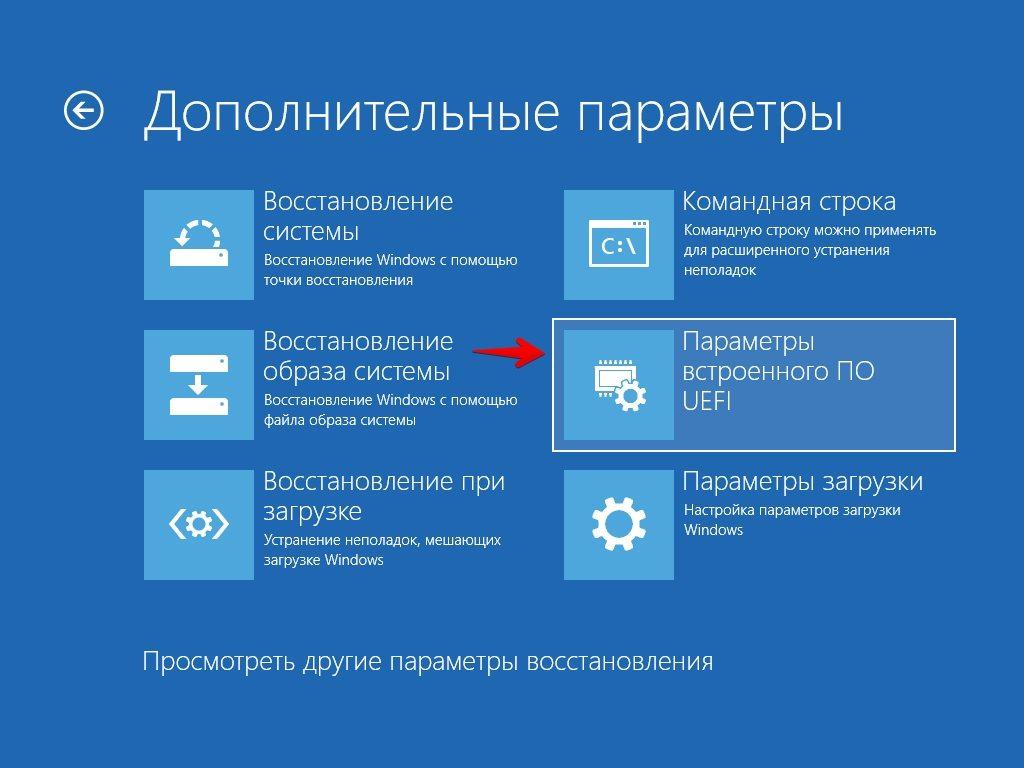 выбор-параметров-UEFI