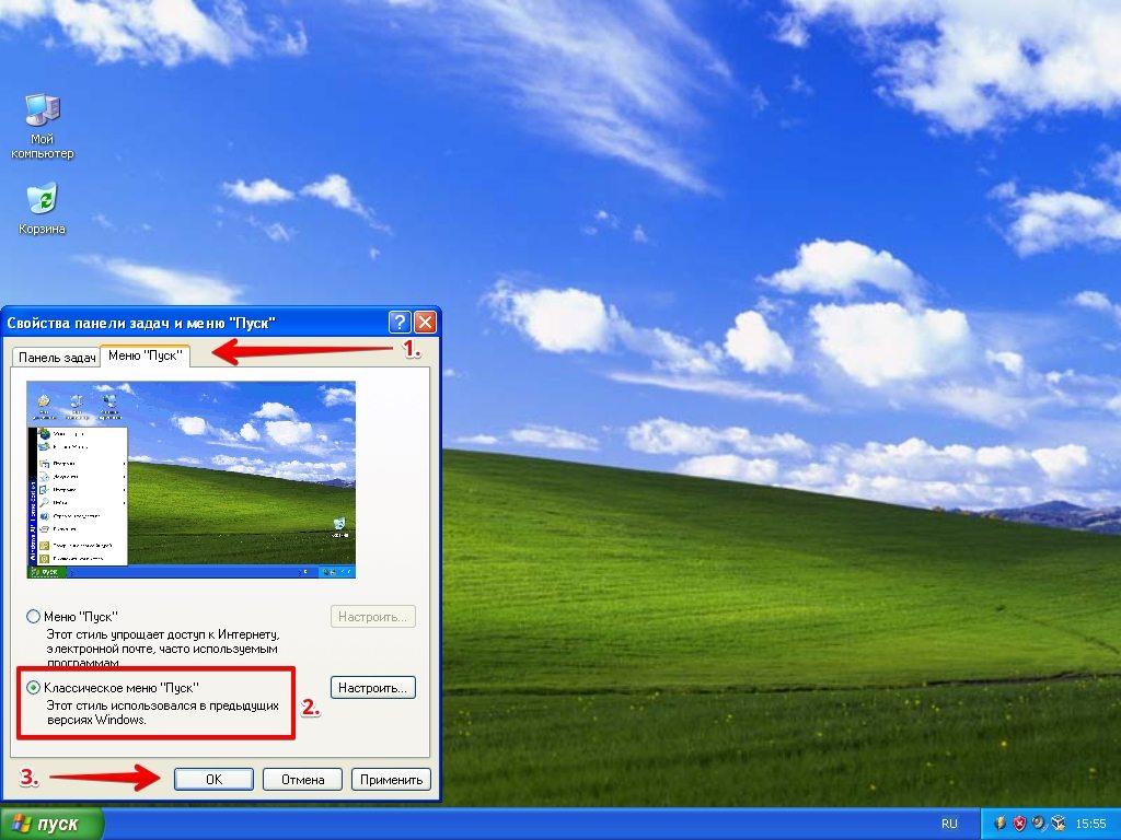 переключаем-Классический-стиль-Windows-ХP