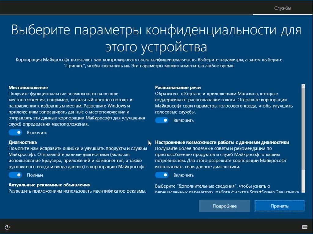 выбор-конфиденциальности-для-виндовс-10