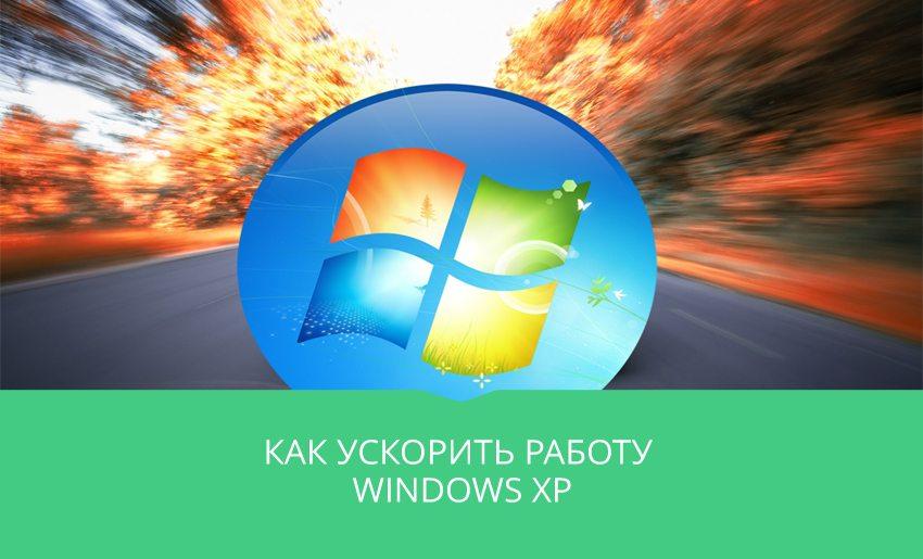 как-ускорить-работу-на-windows-xp