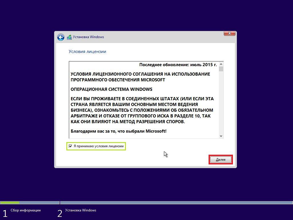 лицензионное-соглашение-виндовс