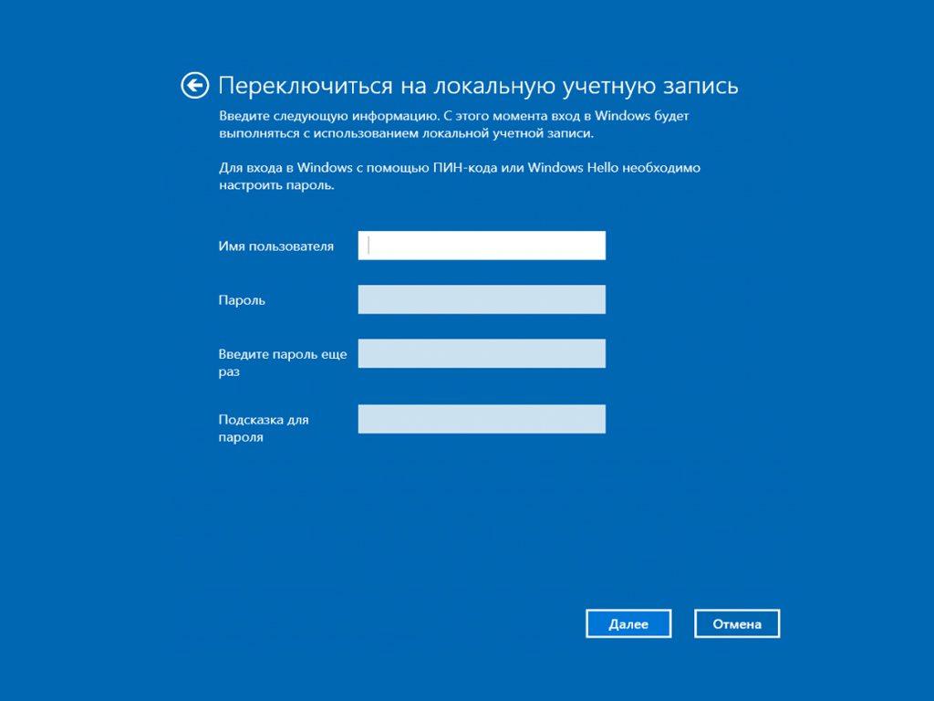 Авторизация-в-виндовс-10