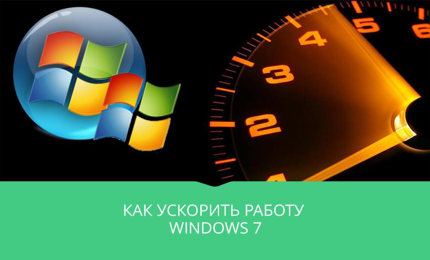 как-ускорить-работу-windows-7