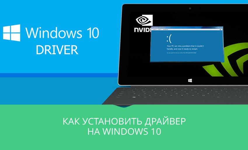 как-установить-драйвер-на-windows-10