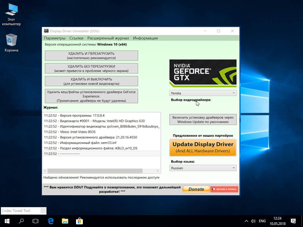 programa-display-driver-uninstaller.jpg