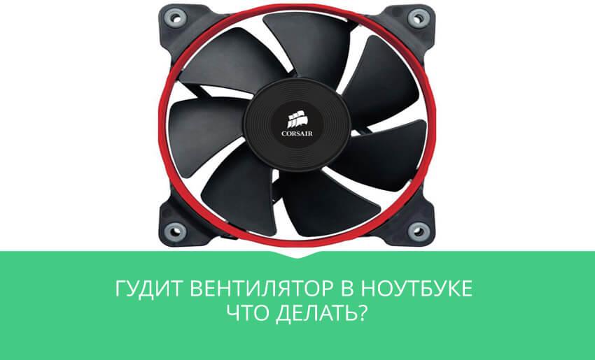 Гудит-вентилятор-в-ноутбуке