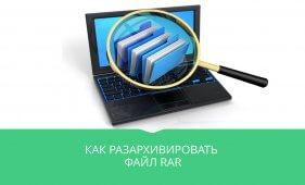 Как-Разархивировать-Файл-Rar