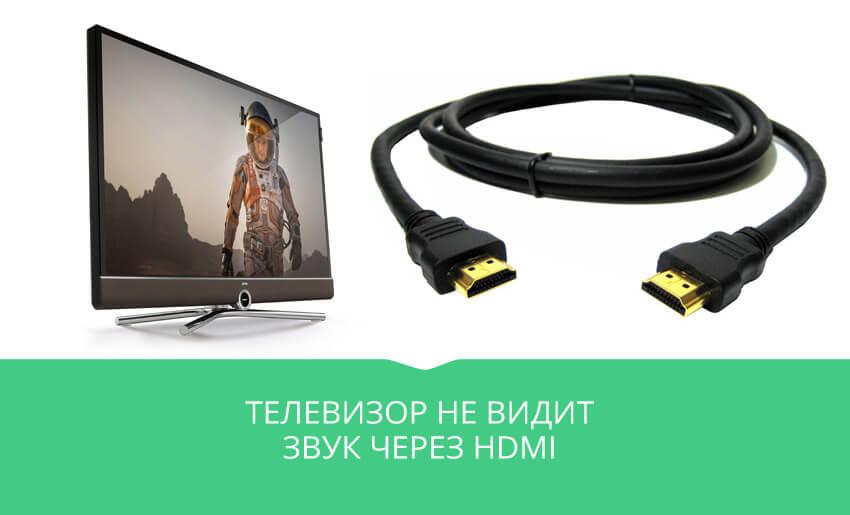 Телевизор-не-видит-звук-через-HDMI