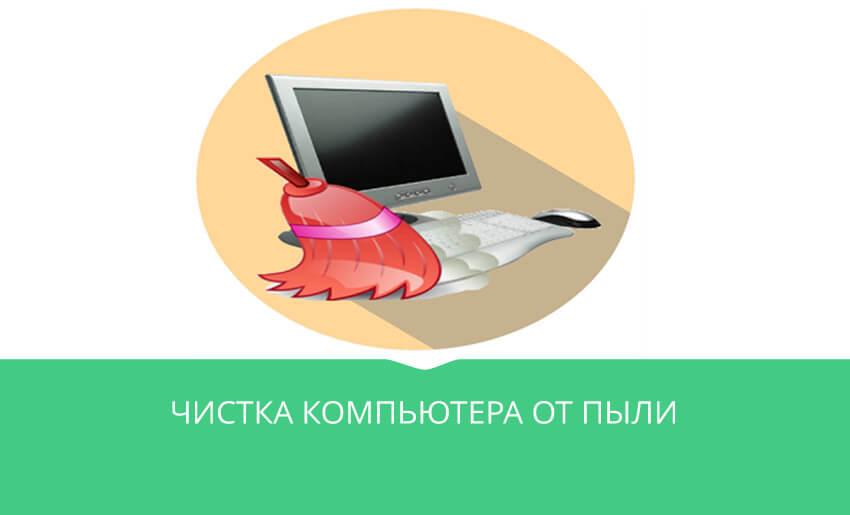 чистка-компьютера-от-пыли